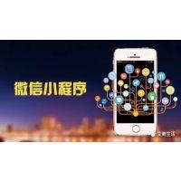 广州小程序开发哪家好,广州艾谷科技专注各种手机软件定制开发