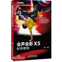 新年特价活动供应!会声会影X10 2018视频编辑图像制作工具简体中文版 确保低价!