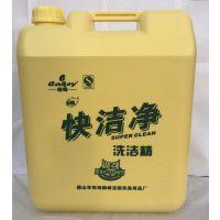 佳奇洗洁精20公斤Ⅱ型快洁净洗洁精大桶装去污不伤手有效去油渍餐饮厨房酒店适用