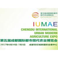2017第五届成都国际都市现代农业博览会