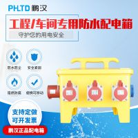厂家直供工地防水防尘电控箱立式便携控制箱防水配电箱空开插座箱