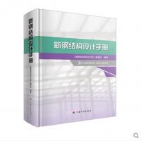 2018新版 新钢结构设计手册+GB50017-2017钢结构设计标准全套2本钢结构设计手册编委会编
