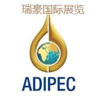 2019年阿布扎比石油展|中东石油展览会|ADIPEC2019