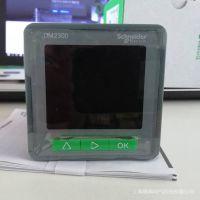 施耐德DM2350三相数字电能表 METSEDM2350数显仪表
