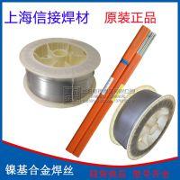 斯米特 ERNiCu-7镍铜合金焊丝 SNi2061镍基电焊丝 镍铜合金的焊接