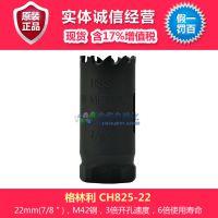 美国格林利CH825双金属开孔器M42钢 CH825-22
