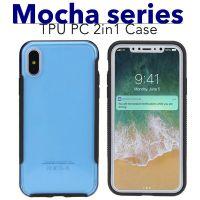 iPhoneX摩卡双色手机保护壳 二合一手机壳 TPU+PC防滑套