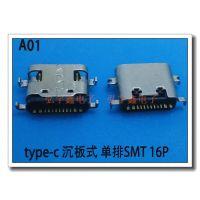 弘宇鑫USB 3.1 TYPE-C接口 沉板式 母座 SMT 16P/24P