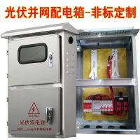 光伏并网设备配电箱 防雷 过欠压 防孤岛配电柜 计量箱 单相三相 30KW光伏并网箱