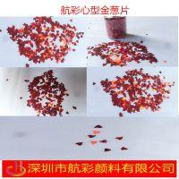 深圳航彩 幻彩金葱粉 用于美甲 大量供应美甲金葱粉
