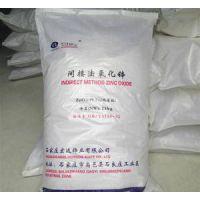 厂家直销间接法氧化锌 锌氧粉 活性氧化锌 现货供应