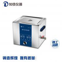 知信仪器一体式单频ZX-5200DE 不锈钢超声波清洗机11L 实验室专用