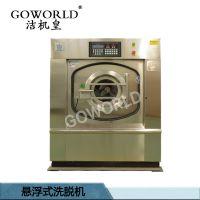 广东洁机皇大型洗涤设备 工业用滚筒水洗机 工业洗衣机多少钱 水洗机
