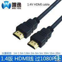 HDMI线厂家1米 HDMI高清线 1.4版 网络机顶盒线 连接线 HDMI线材