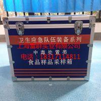 环境样品采样箱(传染病控制类)环境样品采样箱 卫生应急专用