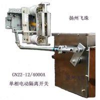 GN22-12/4000单相户内电动隔离开关