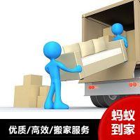 优惠到家 高端搬家服务/小件搬家 服务热线0532-83653077