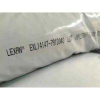 沙伯基础创新SABIC lexan PC EXL1414T性能耐寒零下40度左右