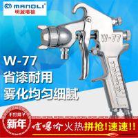 台湾明丽喷枪W-77手动上下壶高雾化油漆喷枪汽车家具木器底漆喷涂