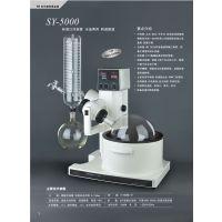 上海亚荣旋转蒸发仪SY-5000水油两用型5升旋转蒸发器
