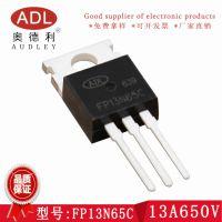 奥德利 MOS场效应管 FP13N65C 13A650V 13N65 进口芯片 厂家生产
