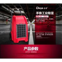 天津德业高性能除湿机K60A3(适用面积:60~100㎡)