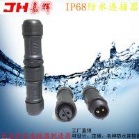 嘉辉M12组装式螺纹式防水连接器