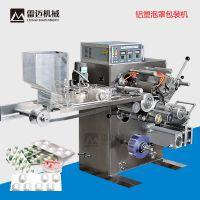 铝塑泡罩包装机 包装机价格 包装机规格 ___雷迈机械供应