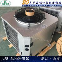 易雪U型顶出风冷凝器,高效节能冷库制冷设备、冷库一体机外壳