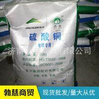 硫酸铜电镀级硫酸铜 电镀专用工业级硫酸铜厂家直销品质保障