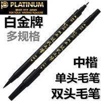 日本PLATINUM白金CFW-300双头近代毛笔 书法笔 签字请帖签到软笔