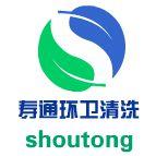上海寿通实业有限公司