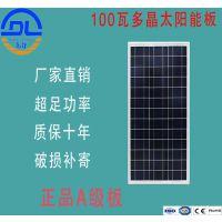 供应德州东龙100W多晶太阳能电池板 光伏组件