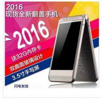 W2016 老人翻盖手机 商务男女款翻盖双屏手机翻盖手机超薄大字体 6800毫安300W摄像头