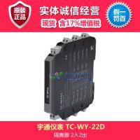 宇通仪表隔离器 TC-WY-22D无源隔离器