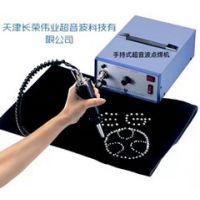 天津长荣超音波手持式点焊机