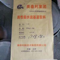 河南郑州市CGM灌浆料厂家奥泰利