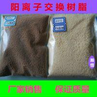 销售D001软化水树脂哪有卖 青腾D001强酸性阳离子交换树脂哪家质量好