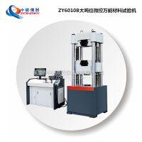 中诺牌大吨位微控万能材料试验机_微控万能材料试验机厂家热卖