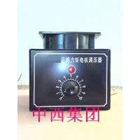 中西三相力矩电机调压器(国产) 型号:DL15-DGY-15A库号:M143615