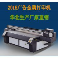 DIY手机壳/金属画/家具装饰画多功能uv打印机