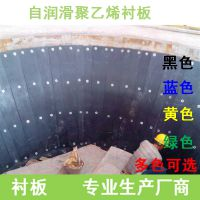 可自定义厚度噪音低使用寿命长的煤仓衬板