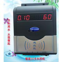 读卡器 洗澡收费打卡机 控水洗浴刷卡机 员工专用控水系统