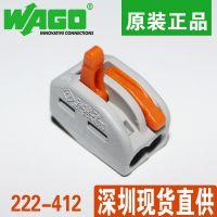 德国WAGO/万可原装222-412快速导线布线并线并联器万能接线端子连接器