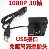 USB 摄像头38X38mm小方块铁壳200万像素高清广角整机带外壳监控