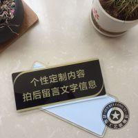 包邮亚克力标牌门贴牌定制有机玻璃告示牌透明塑料展示牌警示牌标