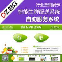 电商生鲜配送系统智能生鲜柜管理软件便民取件柜系统