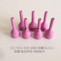 QQ150A 加长 超细 喷嘴(6x30L) 瓷嘴 氩弧焊枪 焊接配件