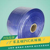宁波 供应pvc热收缩膜 可定做 透明蓝 pvc对折膜 厂家
