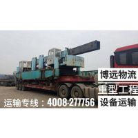 大型机械设运输 博远物流车队服务 4008-277756